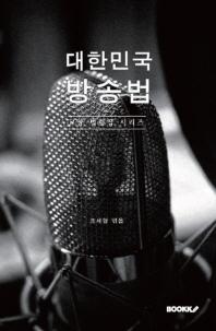 대한민국 방송법 : 교양 법령집 시리즈