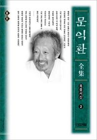 늦봄 문익환 전집. 8