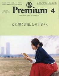 안도프리미엄 &PREMIUM 2019.04