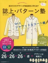誌上.パタ-ン塾  VOL.5 ジャケット&コ-ト編