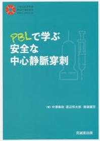 PBLで學ぶ安全な中心靜脈穿刺