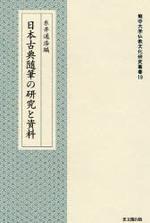 日本古典隨筆の硏究と資料