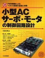 小型ACサ―ボ.モ―タの制御回路設計 PWM驅動によるベクトル制御の基礎と實際
