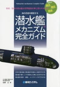 潛水艦のメカニズム完全ガイド なぜ,日本の潛水艦は世界最高水準と言われるのか? 海の忍者を解剖する 秘密は緻密精密靜肅