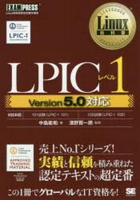 LPICレベル1 LINUX技術者認定試驗學習書