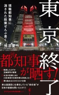 東京終了 現職都知事に消された政策ぜんぶ書く