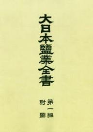 大日本鹽業全書 第1編附圖