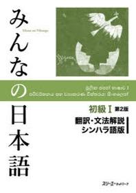 みんなの日本語初級1飜譯.文法解說シンハラ語版