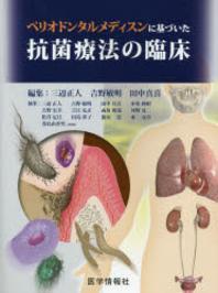 ペリオドンタルメディスンに基づいた抗菌療法の臨床