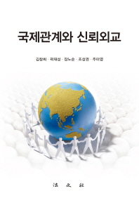 국제관계와 신뢰외교