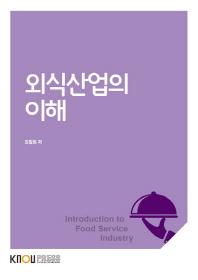 외식산업의이해(2학기, 워크북포함)