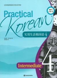 Practical Korean. 4(Intermediate)(중국어판)