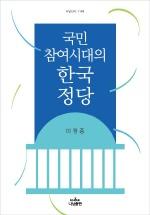 국민 참여시대의 한국정당