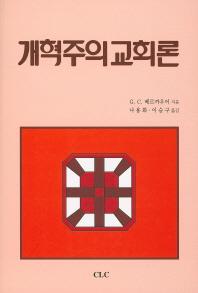 개혁주의 교회론