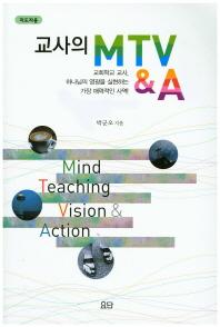 교사의 MTV&A(지도자용)
