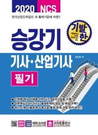 승강기 기사 산업기사 필기(2020)