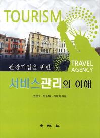 관광기업을 위한 서비스관리의 이해