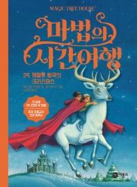 마법의 시간여행. 29: 캐멀롯 왕국의 크리스마스