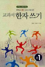 한문 중1 교과서 한자쓰기(2010)
