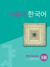 서울대 한국어 5B Workbook