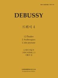 피아노 지상공개레슨 ISLS. 138: 드뷔시(4)