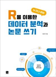 R을 이용한 누구나 하는 데이터 분석과 논문 쓰기