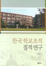 한국 학교조직 질적 연구
