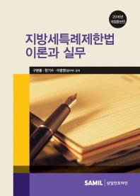지방세특례제한법 이론과 실무(2016)