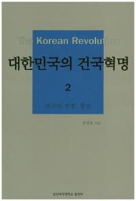 대한민국의 건국혁명. 2