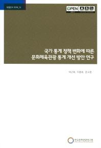 국가 통계 정책 변화에 따른 문화체육관광 통계 개선 방안 연구