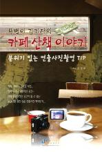 뚜벅이 김기자의 카페 산책 이야기