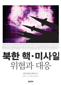북한 핵 미사일 위협과 대응