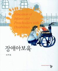 장애아보육