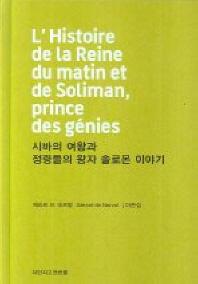 시바의 여왕과 정령들의 왕자 솔로몬 이야기