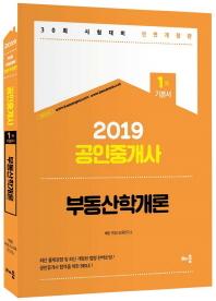 부동산학개론 1차 기본서(공인중개사)(2019)