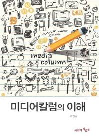 미디어칼럼의 이해
