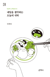 내일을 생각하는 오늘의 식탁(큰글씨책)