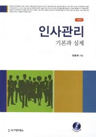 인사관리: 기본과 실제