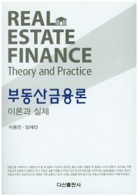 부동산금융론 이론과 실제