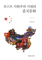 포스트 사회주의 시대의 중국문화