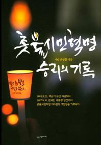 촛불 시민 혁명 승리의 기록