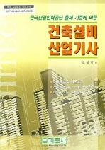 건축설비 산업기사(2008)