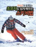 초보자도 쉽게 배우는 스키비법