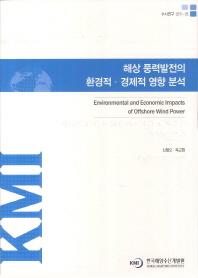 해상 풍력발전의 환경적 경제적 영향 분석