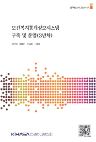 보건복지통계정보시스템 구축 및 운영(3년차)