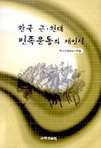 한국 근 현대 민족운동의 재인식(한국 민족운동사 연구 제28집)