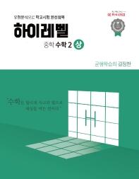 하이레벨 중학 수학 중2-상(2020)