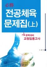전공체육 문제집 (상) (필승)