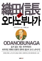 소설 오다노부나가