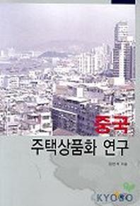 중국 주택상품화 연구